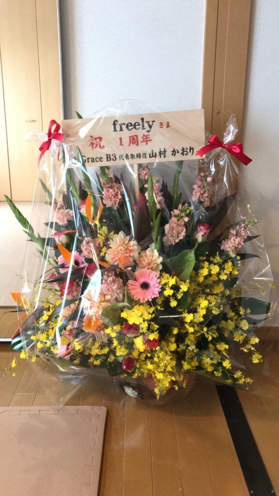 1周年のお花