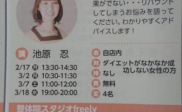 Town-seminar-diet